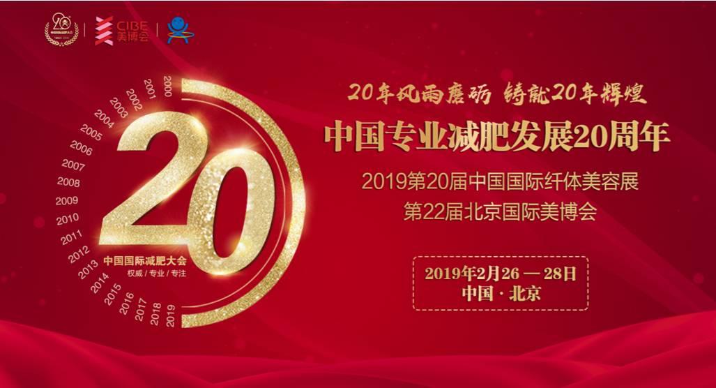 鱼美人梁龙亮先生入选中国减肥发展20周年